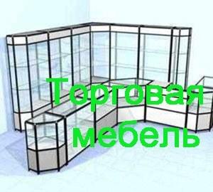 Торговая мебель Иркутск