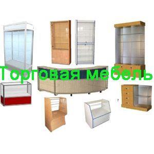 Заказать торговую мебель в Иркутске