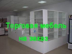 Торговая мебель в Иркутске